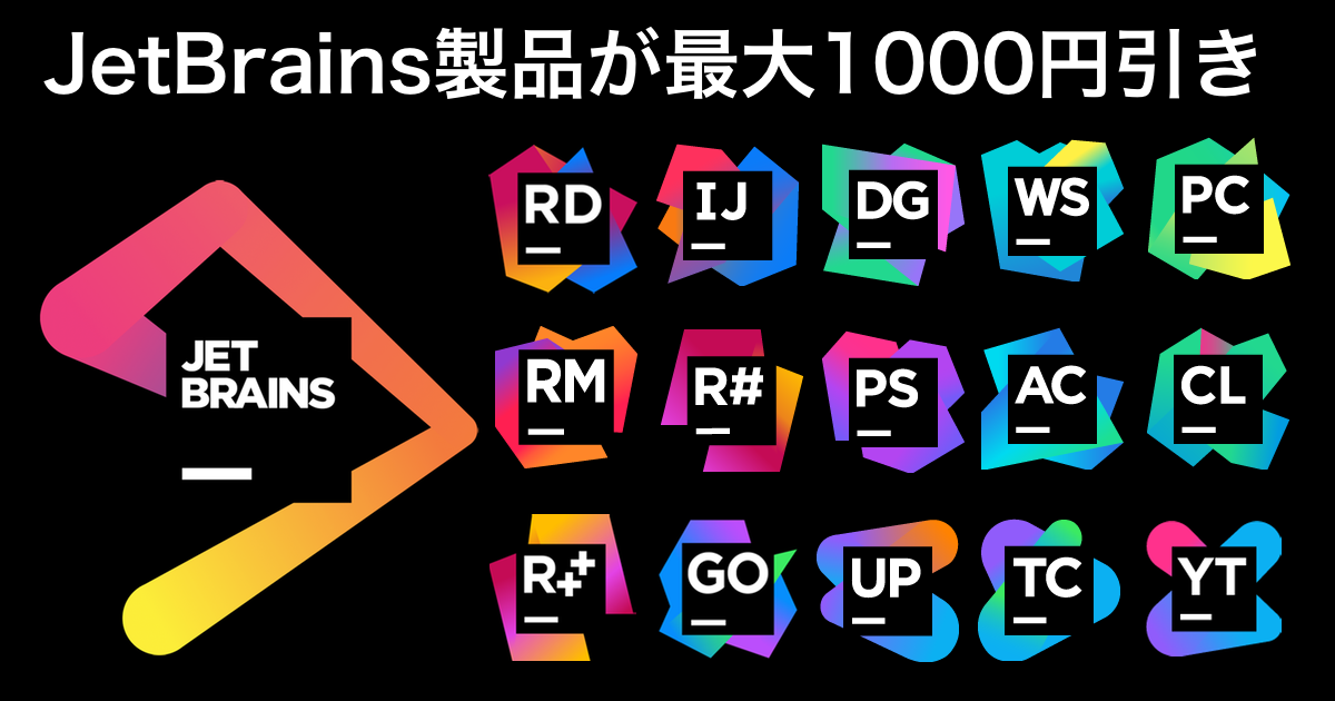 JetBrains製品を割引価格で! #侍割
