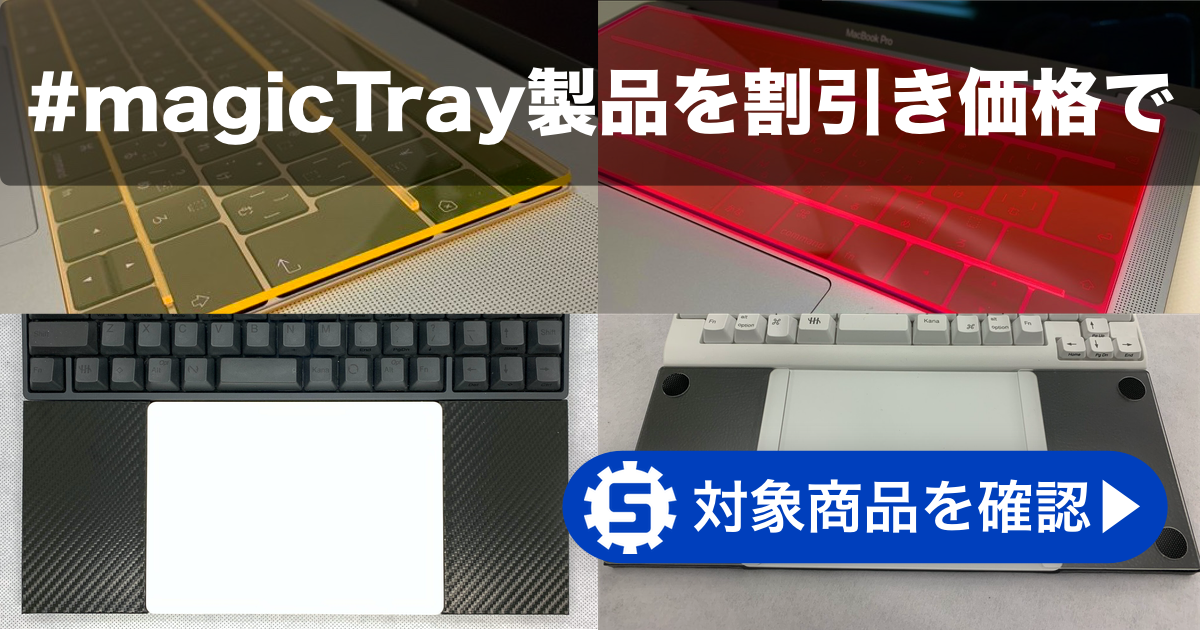 #magicTray 製品を割引価格で! #侍割